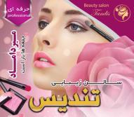 سالن زیبایی تندیس ! Tandis Beauty Salon