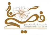 سالن زیبایی گلناز فصیح